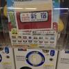 【ガチャガチャ】東京限定ヘッドマークポーチ【ライト鉄子】