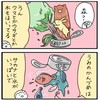 【四コマ2本】娘のおてて絵本