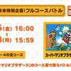 スーパーマリオブラザーズ35 スペシャルバトル(年末特別企画!フルコースバトル)