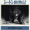 『 白土三平のシートン動物記 』