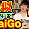 三戸キャップさんのYouTube動画で面白い動画だけをまとめていく記事