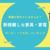 断捨離した家具・家電まとめ☆決意した理由5つ!買い替えが得?