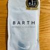 疲労回復✦美肌効果✦半身浴に中性重炭酸入浴剤【BIRTH】