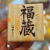 #0208 川越銘菓「福蔵」の最中(もなか)が想像以上に美味しかった。