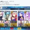 【FGO】1.5部 英霊剣豪七番勝負 攻略日記