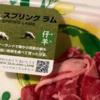 ラム肉はあかん【羊】
