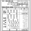 カーコンビニ倶楽部株式会社 第14期決算公告
