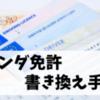 オランダで日本の自動車免許からEU免許への書き換え手続き