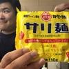 私はてっきり『サリ麺』はインスタント二郎系ラーメンだと思い込んでいた。