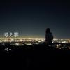 オリジナル曲「考え事」配信開始!暗い曲だよ!