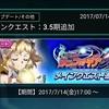 『戦姫絶唱シンフォギア3.5』実装!