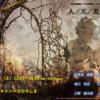 2/17「災害」シンポ予告(+2/16小野俊太郎さん特別講座の案内)