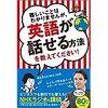 英語を話せる方法教えて!Amazon Kindle本セールランキング