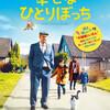 映画『幸せなひとりぼっち』