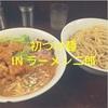 二郎系のつけ麺って美味しいの?ラーメン二郎めじろ台店にて至高のつけ麺を味わう…。