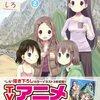 327「ヤマノススメ(2) (アース・スターコミックス)」←2015/06購入