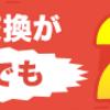 【今が】期間限定 1,000円欲しい人はいますぐGO!【チャンス!?】