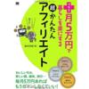 鈴木利典さん著、「プラス月5万円で暮らしを楽にする超かんたんアフィリエイト」は「超」初心者なら読むべし