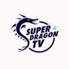 【スパドラ】SUPER★DRAGON TVまとめ