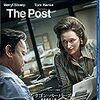 実はクールな女性映画『ペンタゴン・ペーパーズ 最高機密文書』