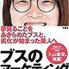 【書評】ブスのマーケティング戦略(田村麻美・文響社)を読んで振り返る自分自身について