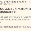 【格安SIM】ワイモバイル、申し込んでもまだ慎重モード維持