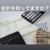 会計を知ってますか?