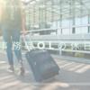 事務職OLの休日|旅行準備|旅行の持ち物チェックリスト