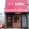 喫茶ジュポン/北海道富良野市