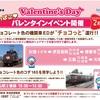 伊豆箱根鉄道の毎年恒例💛 バレンタインイベント開催決定 駿豆線はED32とED33の重連運転 大雄山線はコデ165形の見学会