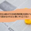 就活生は紙の『日本経済新聞』を読むべき!むしろ読まなければ土俵にすら立てない