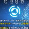 PATRON(パトロン)50ドル驚愕のエアドロップ!5月10日確定爆上げコイン!ICO仮想通貨最新