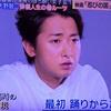 6/28アカデミーナイトG〜嵐・大野智〈俳優のルーツ〉に迫る〜