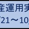 資産運用実績(10/21~10/25)