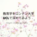 「教育学」をロンドン大学(UCL)で深めてみよう ーSaya's Diaryー