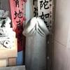 下川入諏訪坂に残された男根信仰の子授け地蔵菩薩(厚木市)