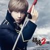 【映画 銀魂2-掟は破るためにこそある-】◆沖田総悟(吉沢亮)ファン目線からの感想と雑誌CUT