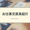 お仕事文房具紹介 Ver.1