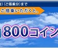 対象者限定キャンペーン ANA SKY コイン 800コインプレゼント 800コイン付与されました〜期限に注意