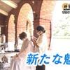 NHKニュース「おはよう関西」ご覧いただきありがとうございました!