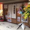 みつ星製麺所三宮店!神戸初出店!!