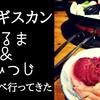 札幌でジンギスカンの食べ比べ!人気店の【だるま】&【炭火兜ひつじ】おいしいしオススメのお店をご紹介