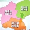 3歩で3県に行ける「三県境」&渡瀬遊水地