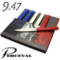 テーブルナイフ「9.47」6本セット(トリコロール) | PERCEVAL(ペルスヴァル)