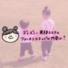 【DWE】ファーストステップ(STEP1.2)に参加!内容は?行けなくても大丈夫?
