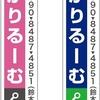 2018/10/12cari電柱(NTT柱)看板広告デザイン