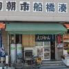 お食事処えびかん食堂@千葉県船橋市 初訪問