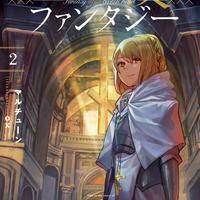 8月5日発売!『フラレた後のファンタジー2』特集!