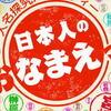 日本人のおなまえっ! 7/26 感想まとめ