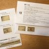 Tポイント(Tカード)からアメックス・ゴールド・カードの案内が来た!これってお得なの!?